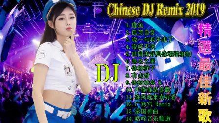 2020夜店舞曲 重低音 - 最劲爆的DJ歌曲 - Chinese DJ酒吧蹦迪最嗨dj