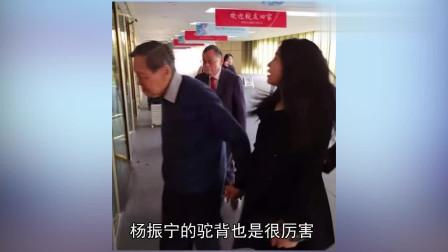 97岁杨振宁现身校庆,头脑清晰驼背严重,与小54岁娇妻十指相扣