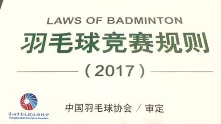 2019.11.16-常州市二、三级羽毛球裁判员培训进行中