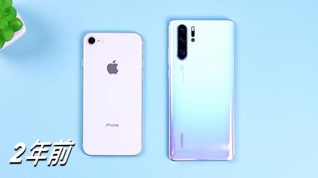 两年前的iPhone8对比华为P30 Pro:猜猜谁更快?