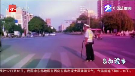 暖心约定! 交警接力护送老人过马路