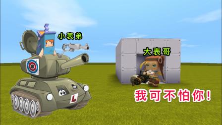 迷你世界:小表弟开坦克,去攻打大表哥的城堡,最后却同归于尽了