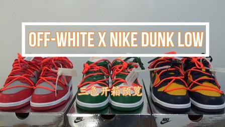 [提前开箱]Off White x Nike Dunk Low三色开箱预览测评