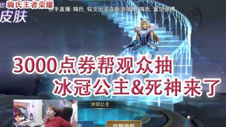 嗨氏王者荣耀:3000点券帮观众抽冰冠公主加死神来了