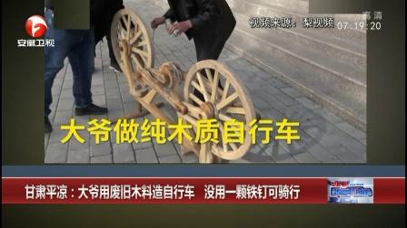 甘肃平凉:大爷用废旧木料造自行车 没用一颗铁钉可骑行 超级新闻场 20191118 超清版