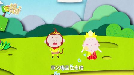 西游记儿歌纸片版:紧箍咒 原来是唐僧的法宝制服了齐天大圣孙悟空