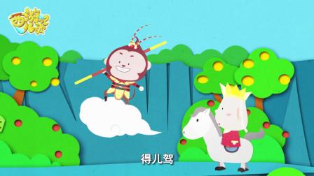 西游记儿歌纸片版:白龙马 小朋友们还记得唐僧的坐骑白龙马吗