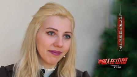 老外在中国:乌克兰美女不让丈夫杀羊,说过年吃菜就行!