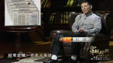 """珍贵影像:刘汉公开宣称""""没人能竞争过我"""",底气十足!"""