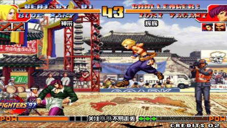 拳皇97:翻盘女王果真简单,有玛丽守底,就知道对局不会轻易输