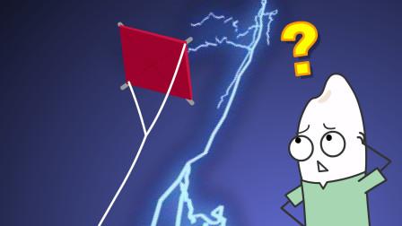 同学们,你们知道富兰克林是怎么捕捉到雷电的吗?
