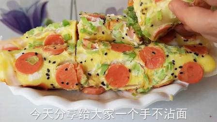早餐别再吃路边摊了,大厨教你做蔬菜鸡蛋饼,营养健康,特解馋