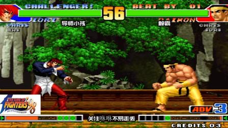 拳皇98:导师小孩打法太皮,活捉赖霸,敬八酒杯