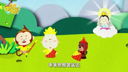 西游记儿歌纸片版:智取袈裟 小朋友们快来看看师徒是如何取到袈裟的吧!