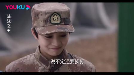 女特种兵风格大变,戴着可爱发卡跟兵王表白,兵王的反应贼逗!
