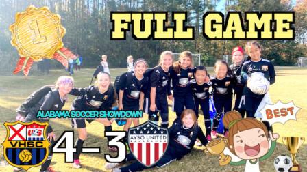 阿拉巴马州际锦标 4: 3 险胜美国青年足协队 小二子进球 球队夺得9-10岁年龄组冠军