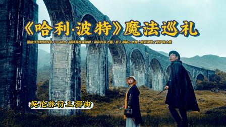 《哈利·波特》电影圣地巡礼!从伦敦勇闯苏格兰高地!我们终于打卡成功啦!