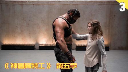 小二说美剧:神盾局特工第五季03,异人女战士黑虎掏心结束战斗