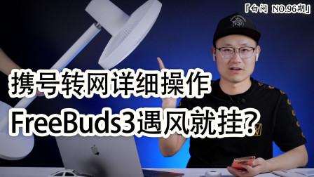 「白问 NO.96期」携号转网详细操作 华为FreeBuds3遇风就挂?