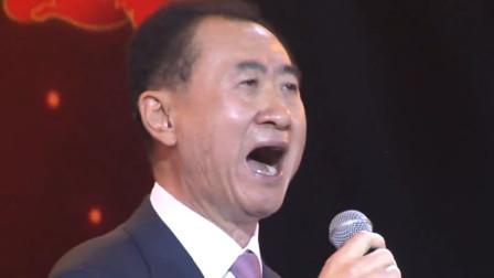 本以为马云唱歌够惊艳,原来王健林才是高手,唱得也太好听了!