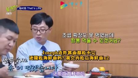 You Quiz:刘在石果然是中餐爱好者,吃完炸酱面还能吃海鲜面!