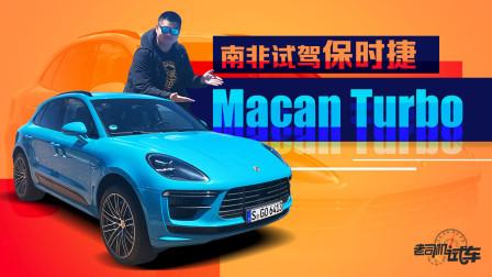 老司机试车:2.9T双涡轮 加速不输RS5 保时捷Macan Turbo动态评测-老司机出品