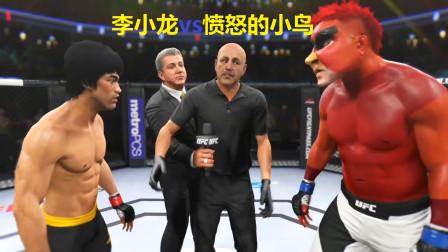 截拳道李小龙vs愤怒的小鸟拳手,李小龙用旋风踢将对手ko