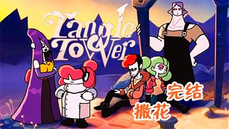 [五花喔]缠结塔Tangle.Tower