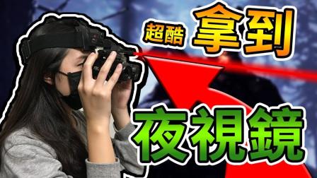 羽毛【决胜时刻】我拿到了一台超酷夜视镜!!
