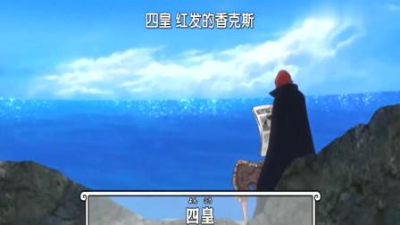海贼:路飛成为海上第五皇,其余四皇的反应各不相同