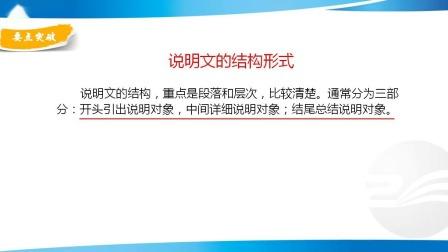 初中语文现代文阅读—说明文阅读 理解说明文的层次结构