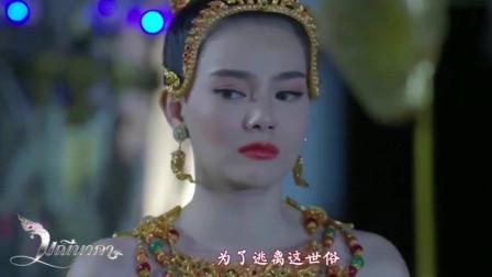 遇卿恋凡记:娜迦蛇王对女主一见钟情,公主嫉妒了,只能打仆人出气