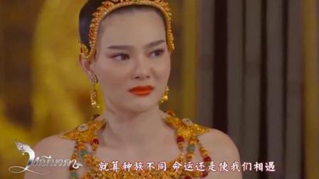 遇卿恋凡记:龙王执意要封娜迦为龙后,公主这下醋坛子打翻了