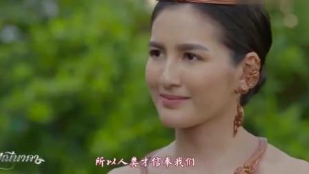遇卿恋凡记:明明是娜迦的装扮,但总裁看到的是普通凡人的样子