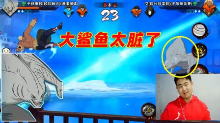 火影忍者手游辣条哥:大鲨鱼技能太脏了,一个人虐我雷影和晓蛇