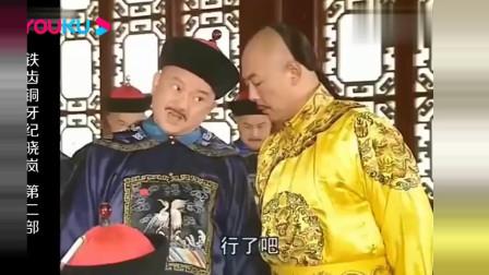 搞笑剧:老纪犯下大罪,向皇上请罪斩首,和珅一听歪脖子病都好了