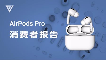 AirPods Pro 评测消费者报告