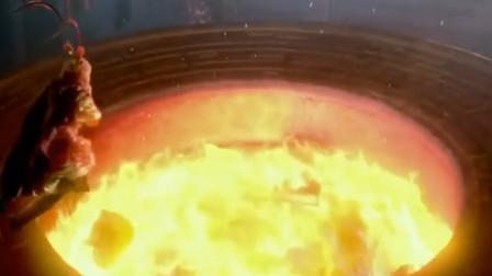 这孙悟空要是掉进去不还得烧成碳