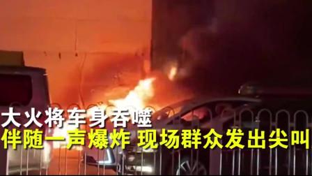 北京一滴滴轿车自燃被大火吞噬 ,乘客曾多次提醒司机并未理会