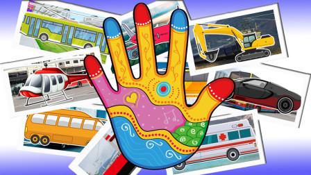 跟着彩色手掌认识电车等12种交通工具