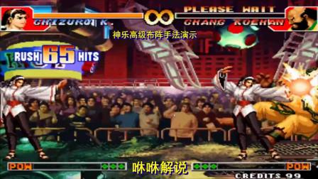 拳皇97:一个实力18线主播的自我修养,神乐布阵65连手法演示