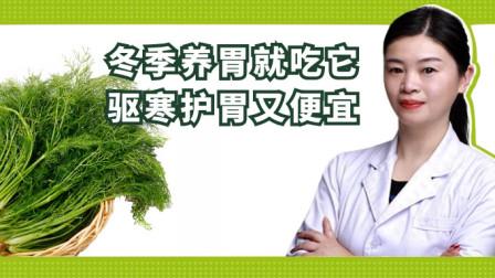 """这种食物是""""胃病克星""""!冬季多吃,驱寒护胃又便宜!"""
