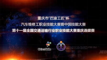 """弘扬工匠精神""""巴渝工匠""""杯汽车维修工技能大赛重庆选拔赛"""