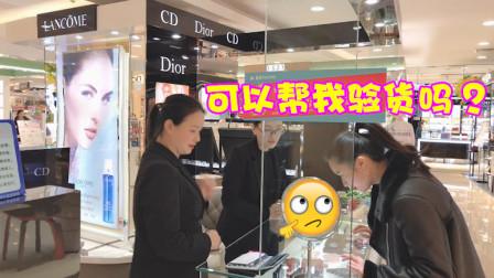 电商卖家:支持专柜验货!实拍商场专柜,看看柜员怎么说?