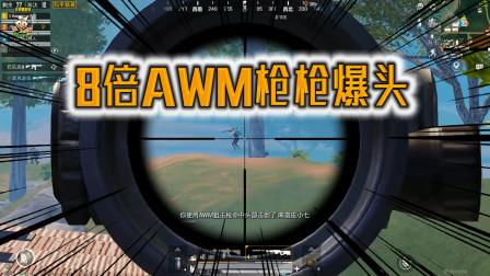 游戏真好玩:8倍AWM制霸雨林,一枪一个小朋友,没人能逃出我的枪口