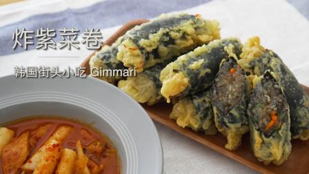 炸紫菜卷 韩国街头小吃 超酥脆 做法简单 材料简单