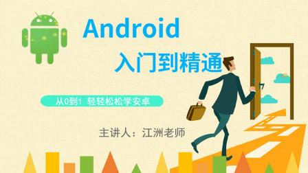 Android入门到精通课程介绍