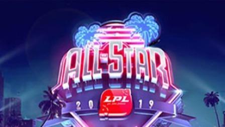 2019全明星赛暨2019LPL全明星周末投票排名:iG上单TheShy得票率第一,Uzi紧随其后