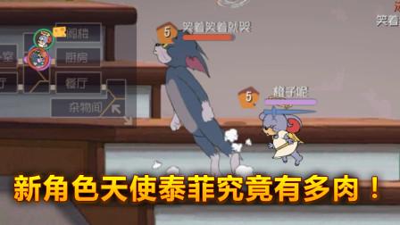猫和老鼠手游:新角色天使泰菲巨肉!猫咪抓不动,但它最怕这个