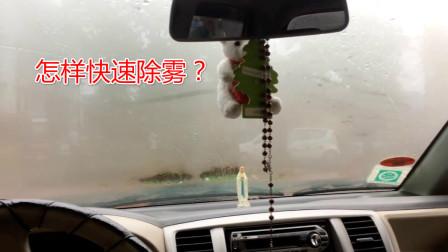 冬天开车玻璃容易起雾,打开这个开关,除雾速度快还不冻人